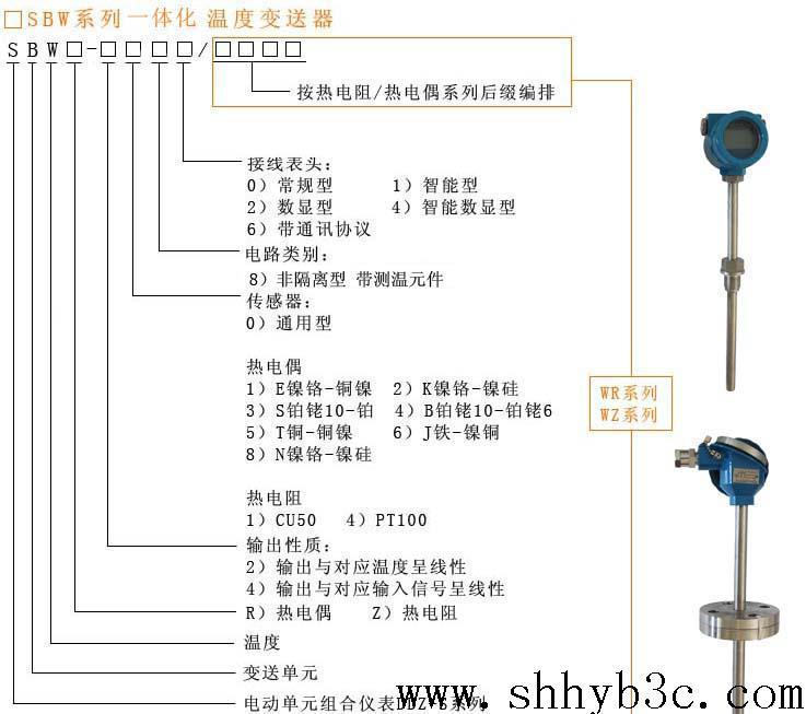 SBWR-2460/230待温度变送器热电偶在普通装配式、铠装式热电偶产品加上二线制温度变送器模块组成了具有温度检测和变送功能的带温度变送器热电偶产品,可直接测量液体、气体或蒸汽介质的温度。它接受标准分度号的热电偶输入信号。智能型温度变送器模块,可利用HART协议等进行通讯,与计算机系统配套,实现对各种温度的测量和控制。产品科广泛的应用与电力、冶金、石油、化工、航空、机械、轻工、纺织、医药、食品、国防等工业部门和科研领域。